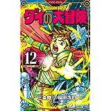 ドラゴンクエスト ダイの大冒険 新装彩録版 12 (愛蔵版コミックス)