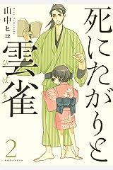 死にたがりと雲雀(2) (ARIAコミックス) Kindle版