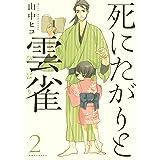 死にたがりと雲雀(2) (ARIAコミックス)