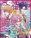 Sweet Princess vol.31 2020年 10月号