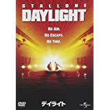 デイライト [DVD]