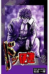 ドッ硬連(3) Kindle版