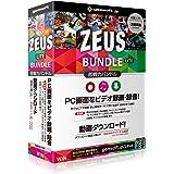 ZEUS Bundle Lite 〜即戦力~ 画面録画/音声・音楽録音/動画ダウンロード