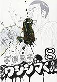 闇金ウシジマくん (8) (ビッグコミックス)