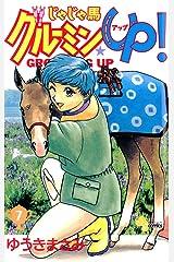 じゃじゃ馬グルーミン★UP!(7) (少年サンデーコミックス) Kindle版