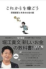 これからを稼ごう 仮想通貨と未来のお金の話 Kindle版