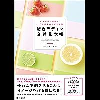 配色デザイン良質見本帳 イメージで探せて、すぐに使えるアイデア集