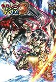 モンスターハンター オフィシャル4コマコミック3 (カプ本コミックス)