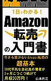 1日でわかるAmazon転売の入門書: 入門 初心者 転売 転売 せどり 転売の教科書