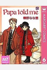Papa told me 6 (マーガレットコミックスDIGITAL) Kindle版