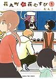 花丸町の花むすび (1) (まんがタイムコミックス)