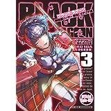 BLACK LAGOON 掃除屋ソーヤー 解体!ゴアゴア娘(3) (サンデーGXコミックス)
