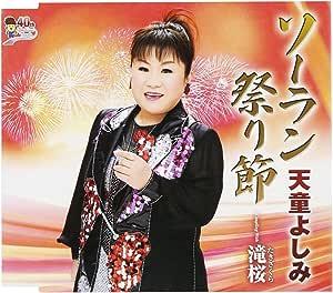 ソーラン祭り節/滝桜(たきざくら)