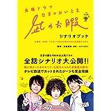金曜ドラマ 凪のお暇 シナリオブック: 大島凪、28歳。ワケあって恋も仕事もSNSも全部捨ててみた (APeS Novels)