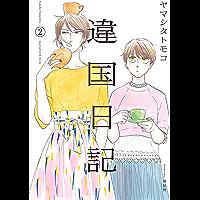 違国日記(2)【電子限定特典付】 (FEEL COMICS swing)