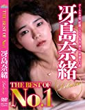 The Best of No.1 冴島奈緒 Deluxe DAJ-T014 [DVD]