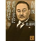吉田茂 ポピュリズムに背を向けて(上) (講談社文庫)