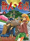散人左道 (2) (ヤングキングコミックス)
