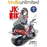 JK×BIKES (1) 女子高生&オートバイイラストレイテッド