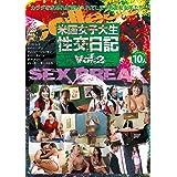 米国女子大生性交日記 vol.2 [DVD]