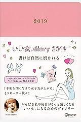 いい女.diary 2019 Diary