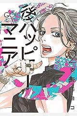 後ハッピーマニア(2)【Kindle限定特典&電子限定特典付】 (FEEL COMICS) Kindle版