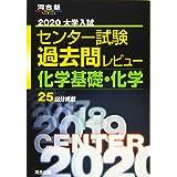 大学入試センター試験過去問レビュー化学基礎・化学 2020 (河合塾シリーズ)