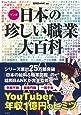マンガ 日本の珍しい職業大百科