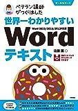 世界一わかりやすい Wordテキスト Word 2019/2016/2013対応版 (ベテラン講師がつくりました)