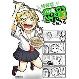 八十亀ちゃんかんさつにっき (5) 特装版 (REXコミックス)