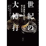 世紀の大博打 仮想通貨に賭けた怪人たち (文春e-book)