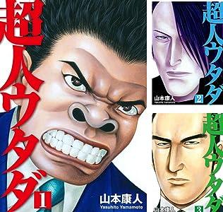 超人ウタダ (6 冊) Kindle版