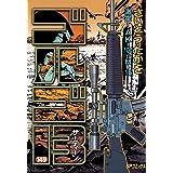 ゴルゴ13(149) (コミックス単行本)