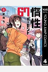 惰性67パーセント 4 (ヤングジャンプコミックスDIGITAL) Kindle版