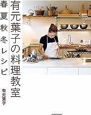 有元葉子の料理教室 春夏秋冬レシピ