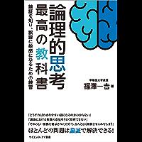 論理的思考 最高の教科書 (サイエンス・アイ新書)