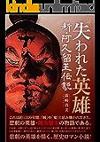 失われた英雄:新・阿久留王伝説(22世紀アート)