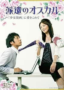派遣のオスカル~「少女漫画」に愛をこめて DVDBOX