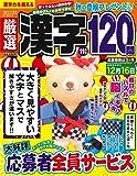 厳選漢字120問 2020年 11 月号 [雑誌]