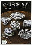 欧州陶磁紀行―マイセン|ウェッジウッド|セーヴル (ほたるの本)