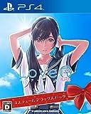 LoveR Kiss コスチュームデラックスパック - PS4 (【特典】コスチュームDLC20種 同梱  & 【Amazon.co.jp限定特典】コスチュームDLC「メイドセパレート」 配信)