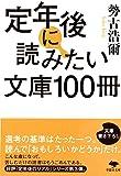 文庫 定年後に読みたい文庫100冊 (草思社文庫)