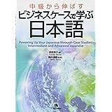 中級から伸ばす ビジネスケースで学ぶ日本語