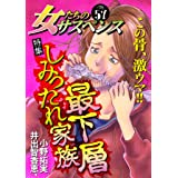 女たちのサスペンス vol.57 最下層しみったれ家族 (家庭サスペンス)