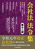 「会社法」法令集〈第十二版〉