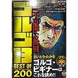 ゴルゴ13 BEST OF 200 不可能へ (SPコミックス SPポケットワイド)