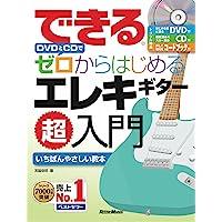 できる DVDとCDでゼロからはじめる エレキギター超入門 (はじめる前に観るDVD、模範演奏&スロー演奏CD付) (で…