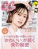 CanCam (キャンキャン) 2020年 6月号 [雑誌]