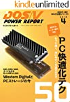 DOS/V POWER REPORT (ドスブイパワーレポート)  2019年4月号[雑誌]