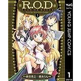 R.O.D-READ OR DREAM- 1 (ヤングジャンプコミックスDIGITAL)
